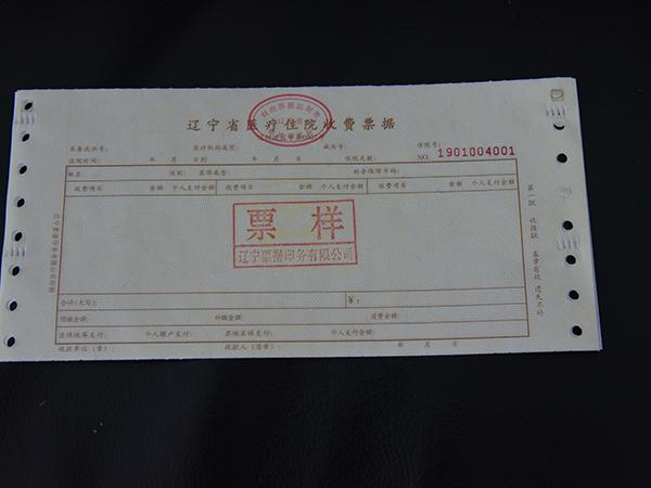 无碳复写纸-辽宁省住院收费票