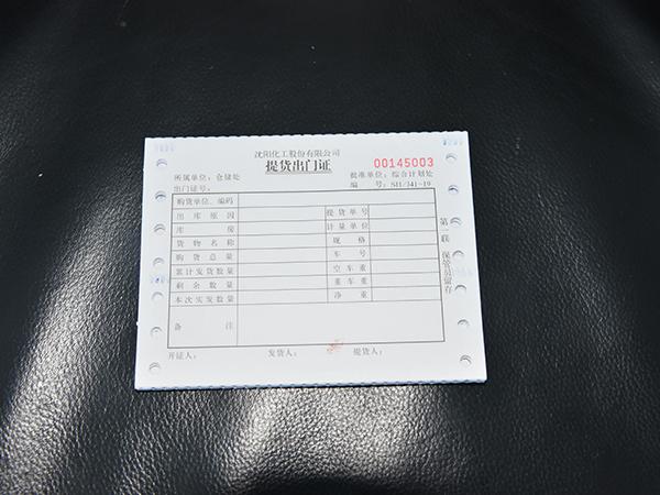无碳复写纸-沈阳化工提货单